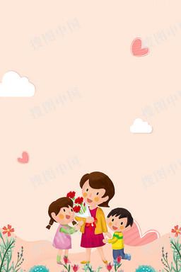 母亲节粉色卡通简约背景