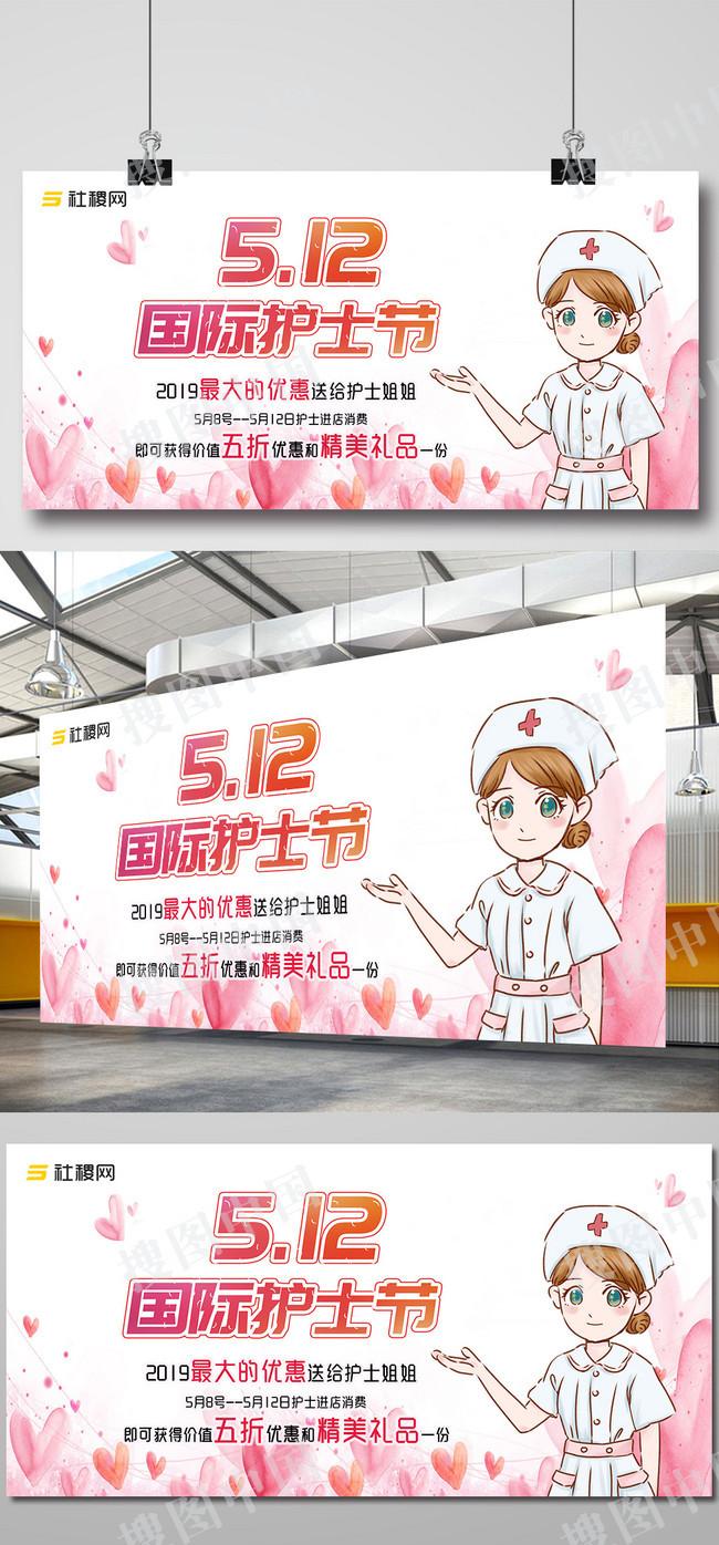 国际护士节粉色温馨风可爱护士展板