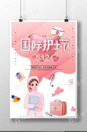 5.12国际护士节海报