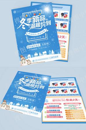 小清新暖冬新品上市促销宣传单冬季促销单页