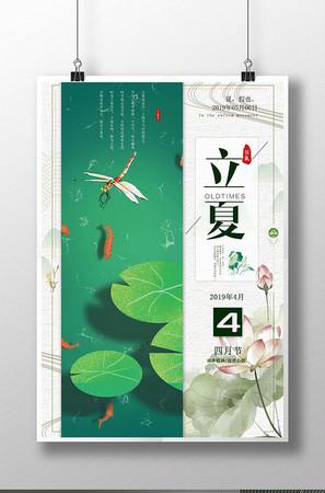 创意中国风立夏二十四节气海报设计