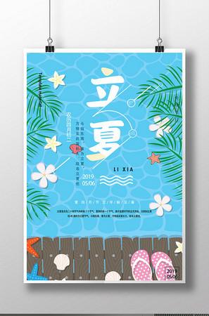 创意夏季立夏海报