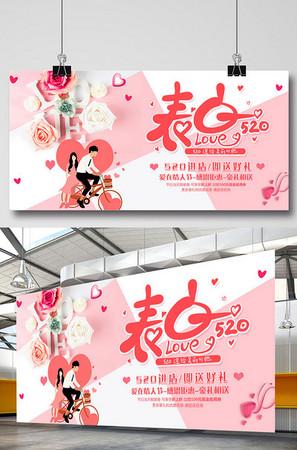 520情人节粉色白色简约