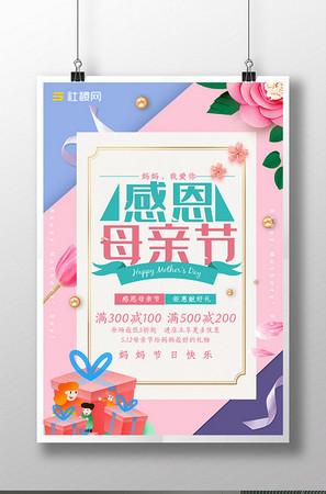 創意粉色溫馨感恩母親節活動海報