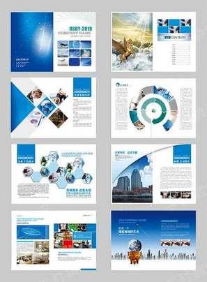 藍色大氣通用企業畫冊設計模板