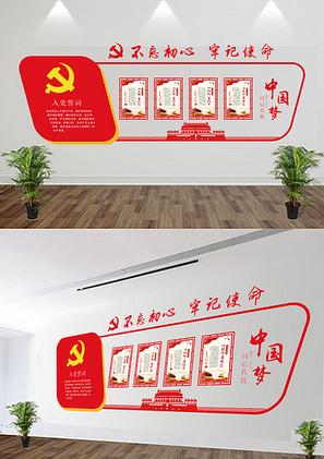 紅色黨建文化墻