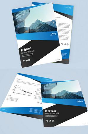 蓝色拼色创意企业宣传单