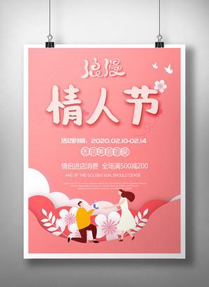 粉色手繪風214浪漫告白情人節海報