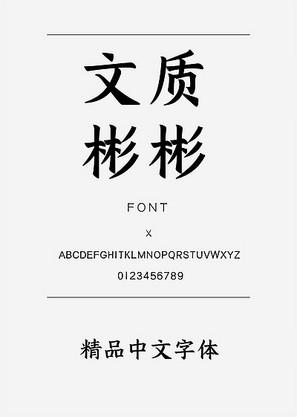 中文精品字体