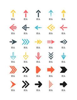 多变箭头图标矢量UI素材ICON
