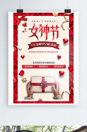女神節三八婦女節海報設計