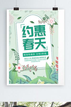 约惠春天清新宣传海报