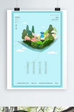 小清新创意插画清明节海报