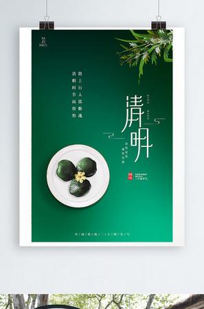 简约清明节祭奠亲人节日海报设计