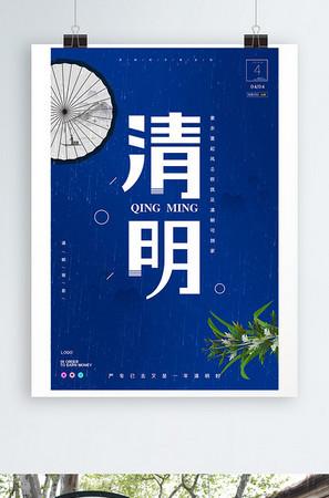 蓝色简约清明节节日海报设计