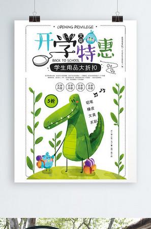 绿色简洁清新卡通鳄鱼主题开学季海报1