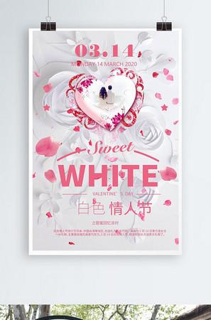 淡雅溫馨白色情人節海報