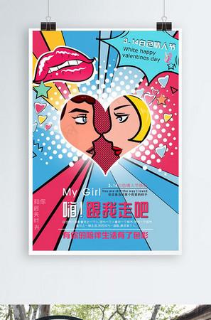 波普另类白色情人节海报