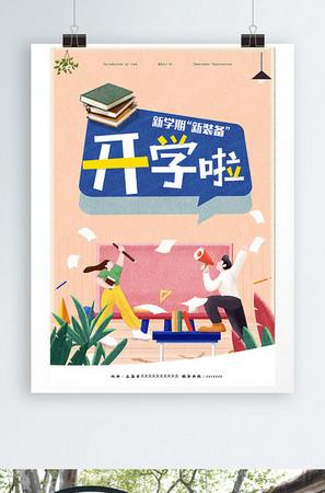 開學季學生黃色插畫海報
