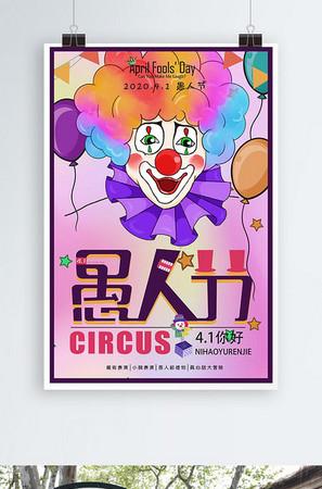 创意愚人节节日促销海报
