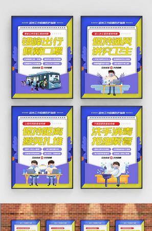 簡約返崗工作者防疫提示溫馨提示系列海報