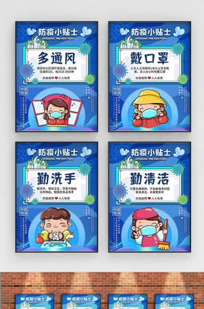 簡約企業復工防疫小貼士溫馨提示系列海報