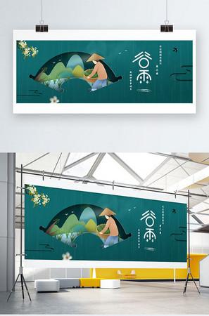 中國風谷雨海報設計