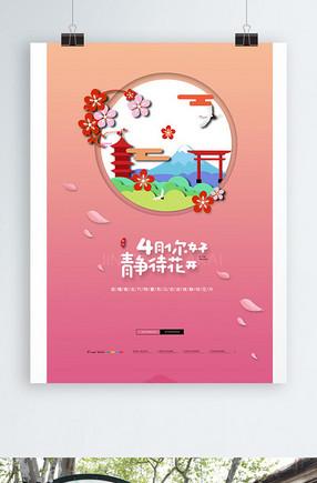 簡約四月你好海報四月櫻花開靜待花開海報