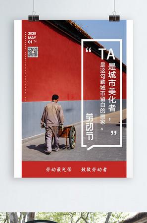 故宫红致敬城市美化者劳动节宣传海报
