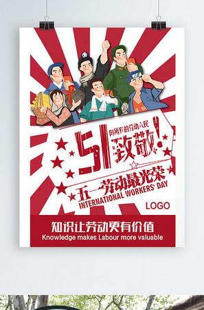 卡通工人红色五一劳动节海报