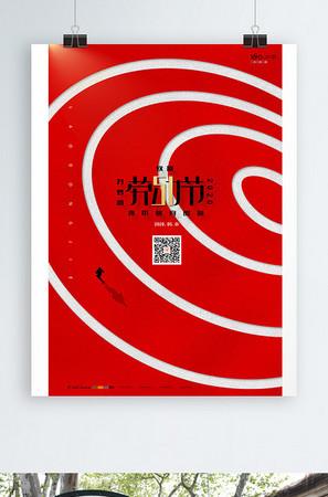 简约劳动节海报51海报五一劳动节宣传海报