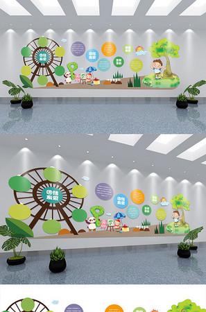 微立體兒童卡通交流學習校園文化墻立體墻.