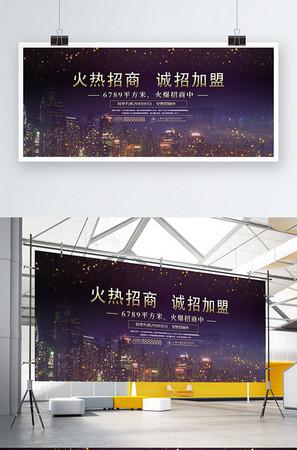 房地產宣傳簡潔大氣展板