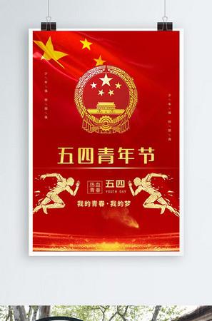 红色清新五四青年节节日海报