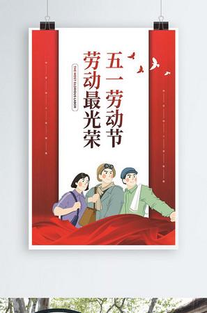 五一劳动节 宣传栏(