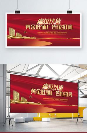 紅色簡約大氣廣告位招商展板