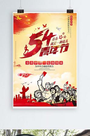 简洁创意五四青年节海报