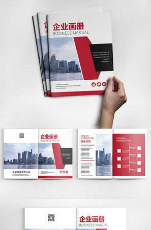 红色简约创意几何企业画册目录设计
