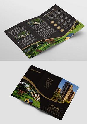 地产折页设计图片