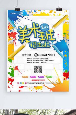 炫彩手绘泼墨颜料暑假绘画班招生教育海报