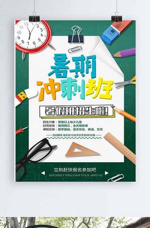 创意卡通手绘暑假班招生创意教育海报