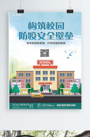 校園防疫疫情肺炎學校安全宣傳海報