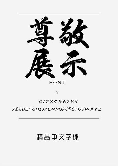 书法 日文毛笔