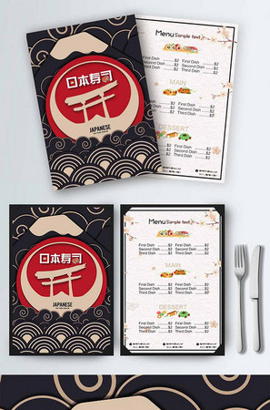 日式料理壽司菜單菜譜