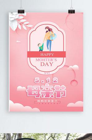 粉色唯美插画母亲节海报