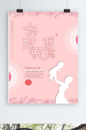 粉色简约母亲节海报