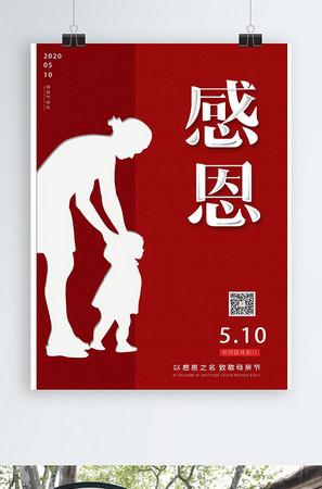 红色大气母亲节海报