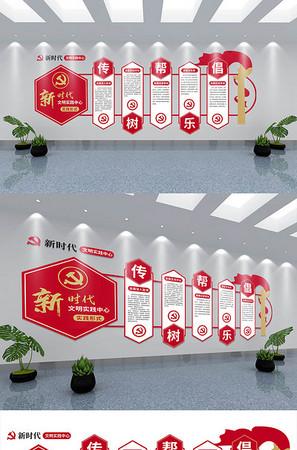 红色党建新时代文化墙设计