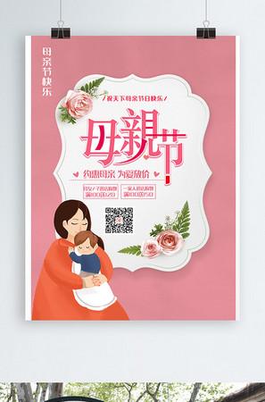 简洁温馨粉色花朵母亲节节日海报