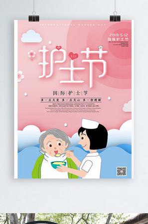卡通温馨插画国际护士节海报